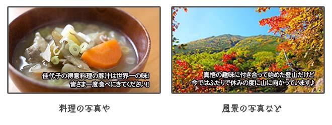 料理と風景